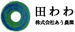 株式会社あう農園ロゴ