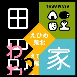 田わわ家ロゴ